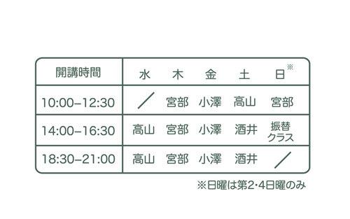 陶芸教_定期開講時間表.jpg