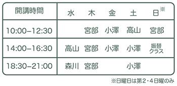 陶芸教室ー定期開講時間表.jpg