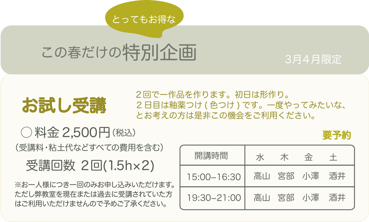 http://www.record-jp.com/class/entry_images/%E3%81%8A%E8%A9%A6%E3%81%97%E5%8F%97%E8%AC%9BNEW.jpg