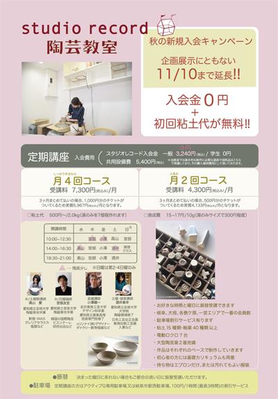 陶芸チラシ2017秋A4表_ol.jpg