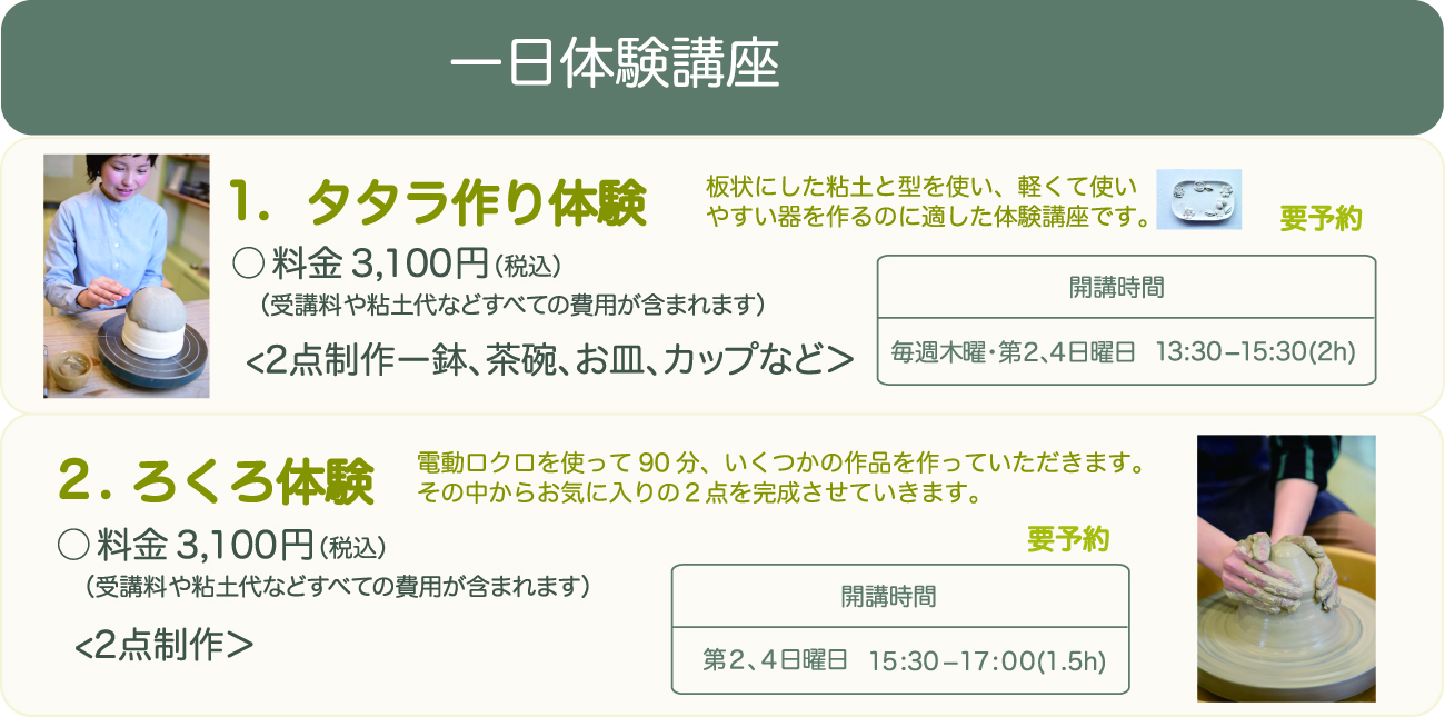 http://www.record-jp.com/class/entry_images/%E9%99%B6%E8%8A%B8%E4%BD%93%E9%A8%93%E3%83%81%E3%83%A9%E3%82%B7%E7%94%BB%E5%83%8F.jpg