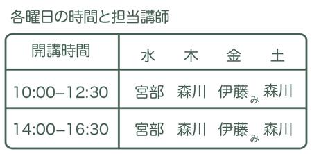 講師時間表ーHP-橦木町−1.jpg