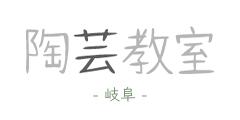 陶芸教室 岐阜