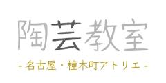 陶芸教室 名古屋