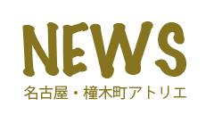 NEWS岐阜