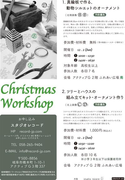 クリスマス WSチラシ裏面.jpg