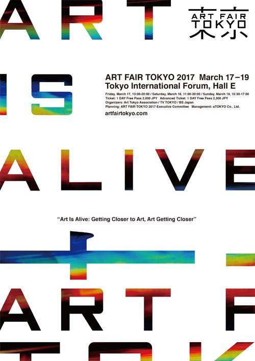 アート・フェア・東京2017
