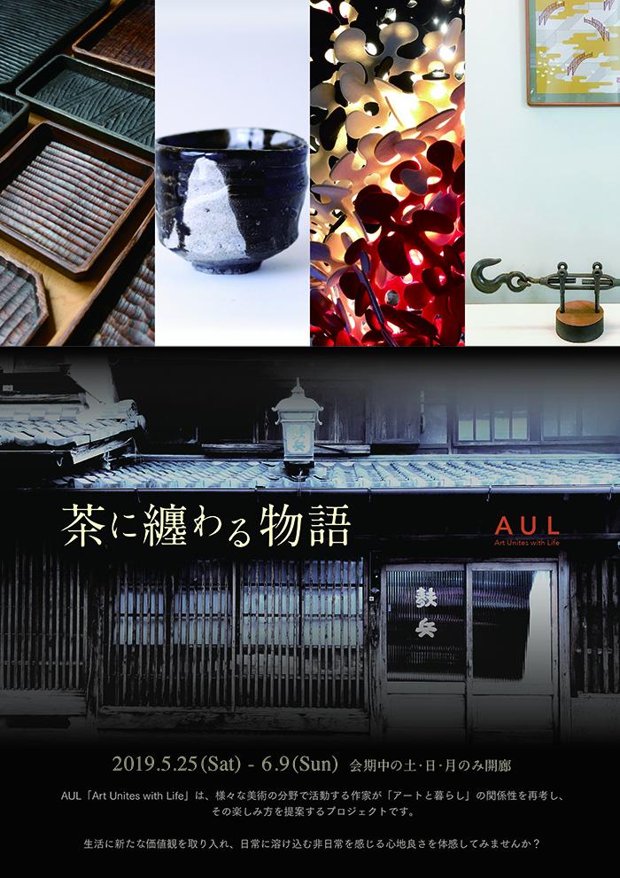 AUL_tate-omote_02i.jpg