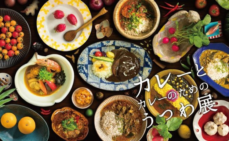 currybanner_2019_aburakame.jpg