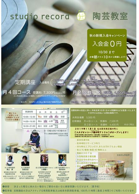 陶芸チラシ2019秋A4表面.jpg