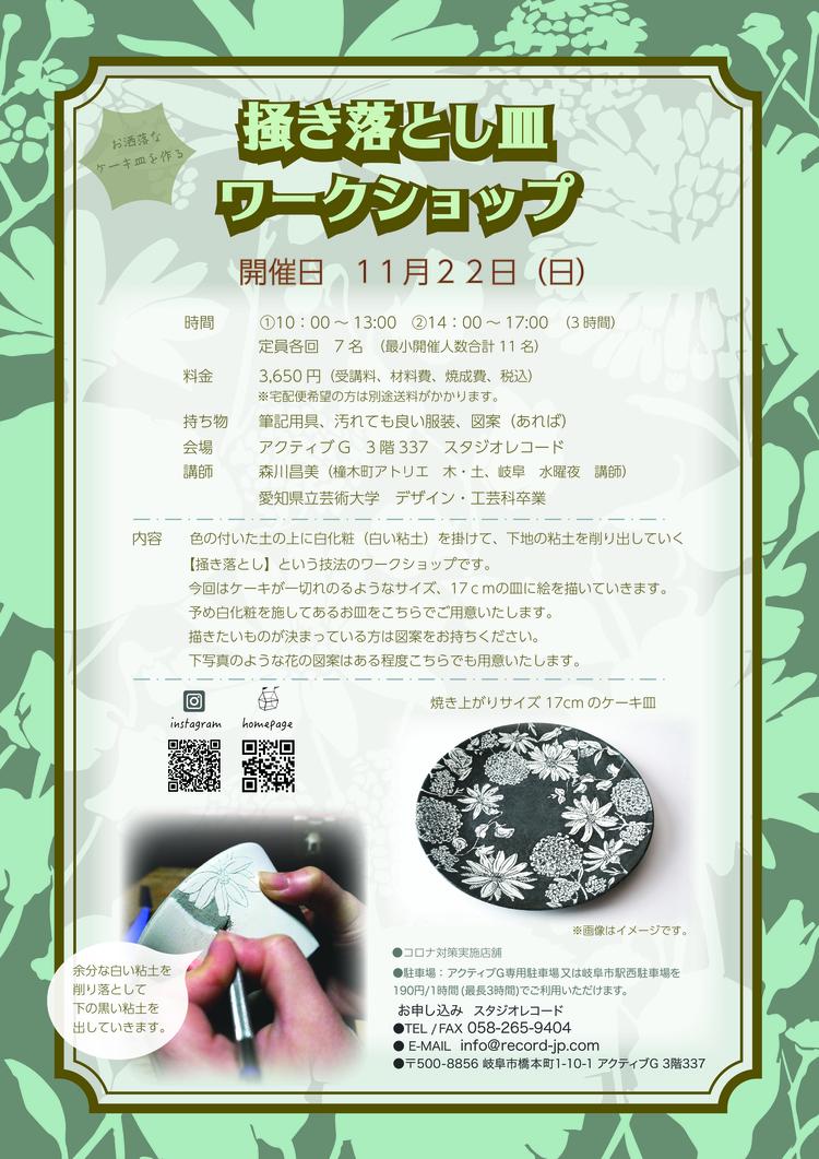☆掻き落としworkshop-2-ol.jpg