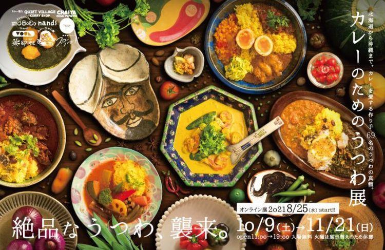 curry_aburakame2021.jpg