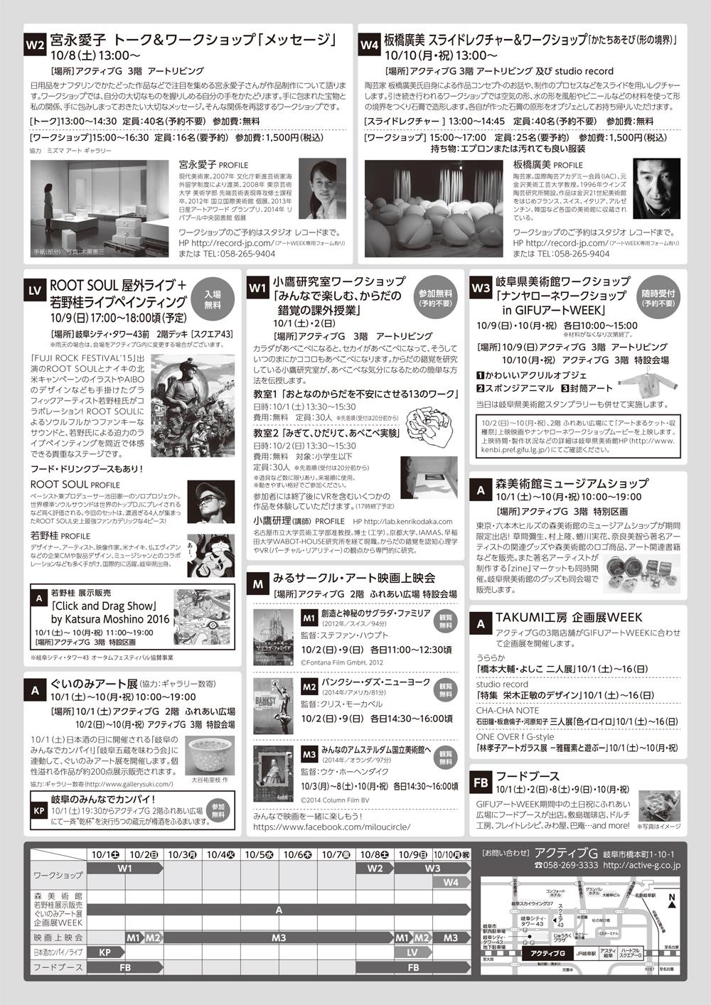 http://www.record-jp.com/news/entry_images/%E3%82%A2%E3%83%BC%E3%83%88WEEK%E3%83%81%E3%83%A9%E3%82%B7%E8%A3%8Flas.jpg