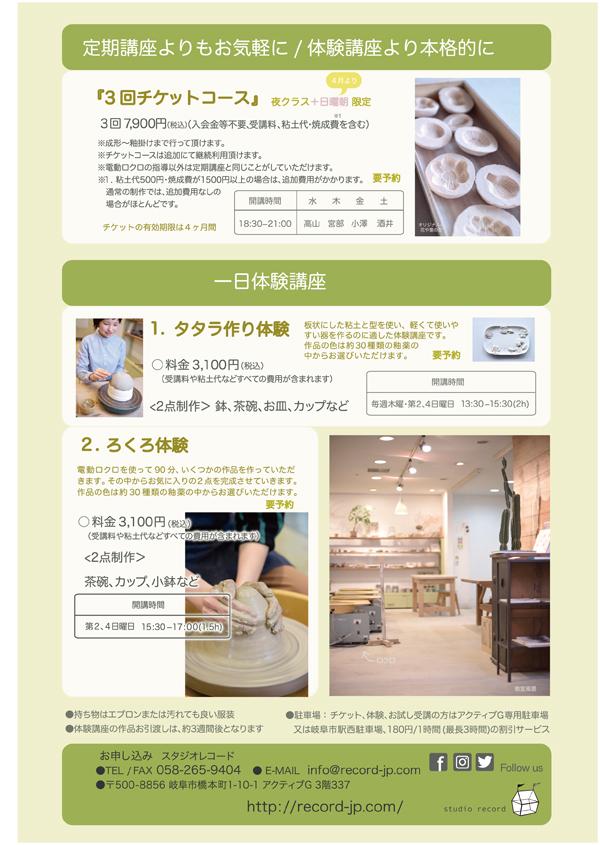 http://www.record-jp.com/news/entry_images/%E9%99%B6%E8%8A%B8%E3%83%81%E3%83%A9%E3%82%B72017%E8%A3%8F%E9%9D%A2_2new.jpg