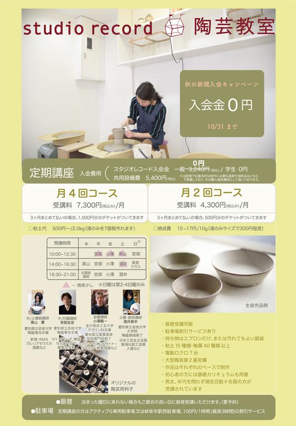 http://www.record-jp.com/news/entry_images/%E9%99%B6%E8%8A%B8%E3%83%81%E3%83%A9%E3%82%B72018%E7%A7%8BA4%E8%A1%A8%E9%9D%A2.jpg