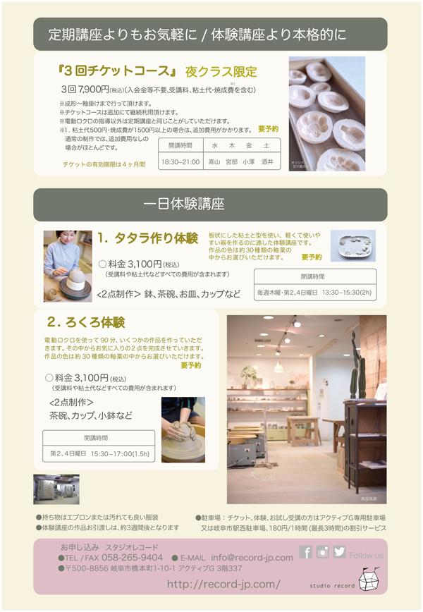 http://www.record-jp.com/news/entry_images/%E9%99%B6%E8%8A%B8%E3%83%81%E3%83%A9%E3%82%B72018%E8%A3%8F%E9%9D%A2_2.jpg
