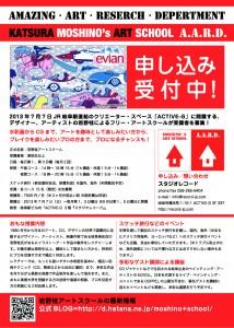 KATSURA  MOSHINO's ART SCHOOL