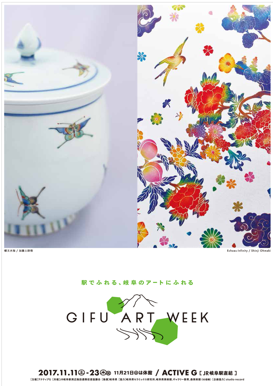 GIFUアートWEEK 2017
