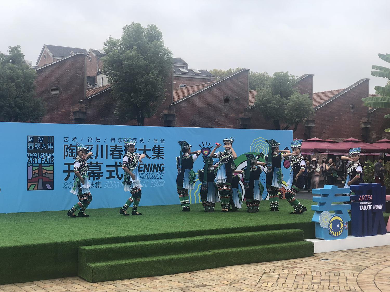 陶渓川アート・フェア(中国)