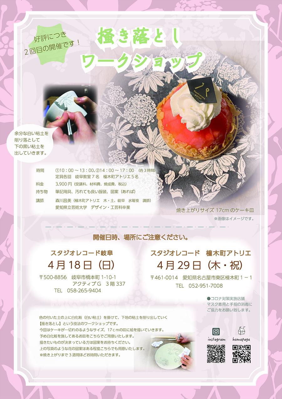 https://www.record-jp.com/news/entry_images/morikawa-workshop%202021-1.jpg