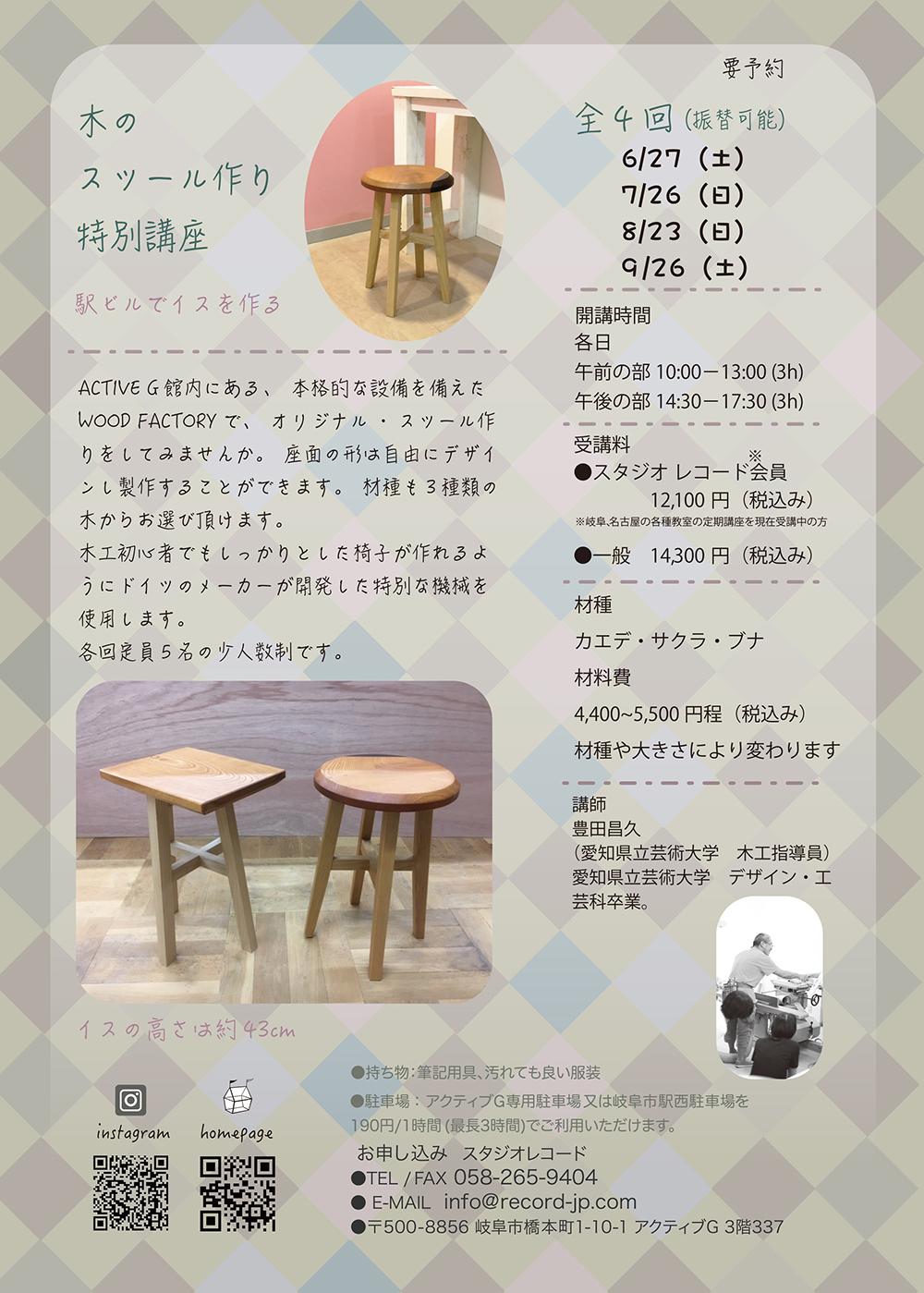 https://www.record-jp.com/news/entry_images/stool-B5-back.jpg
