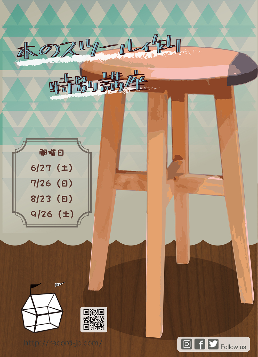 https://www.record-jp.com/news/entry_images/stool-B5front.jpg