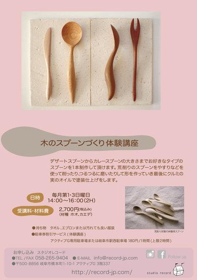 woodチラシ17裏面体験.jpg