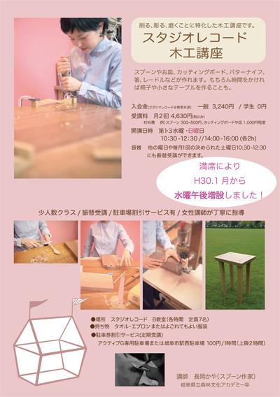 木工チラシ18表面1.jpg