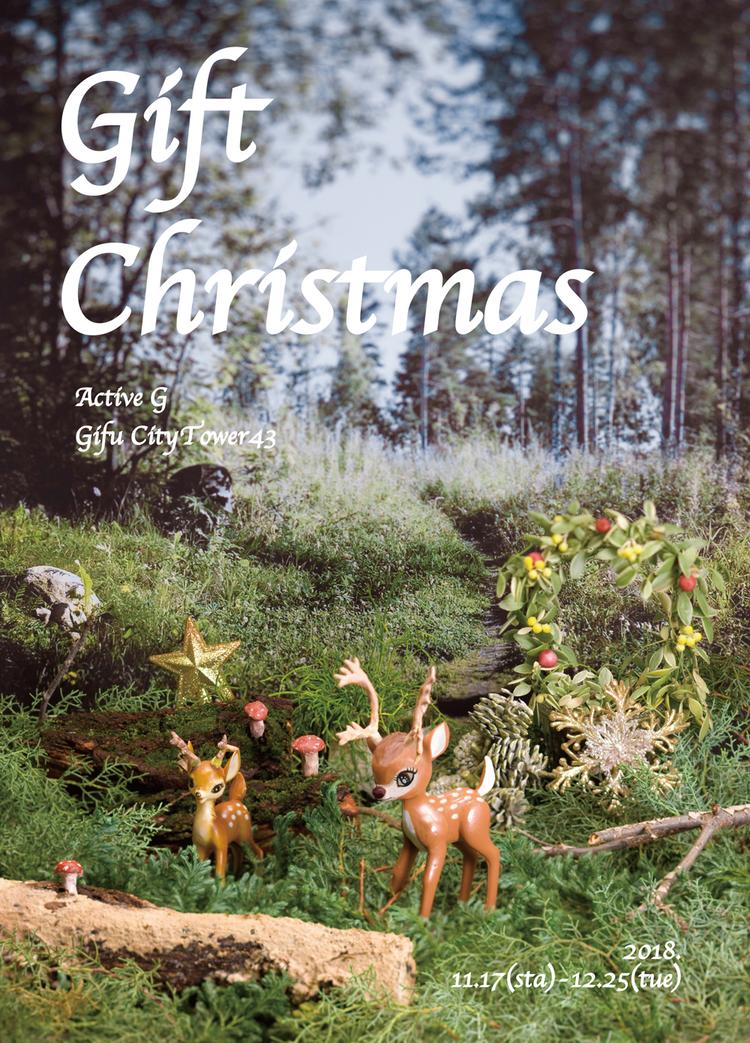 クリスマスパンフレット表紙2018.jpg